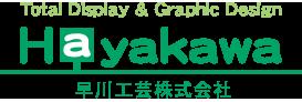 彦根の看板(サイン)は早川工芸株式会社
